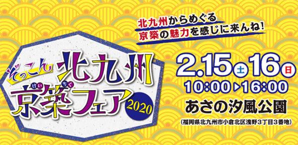 ぞっこん北九州・京築フェア2020 @ あさの汐風公園